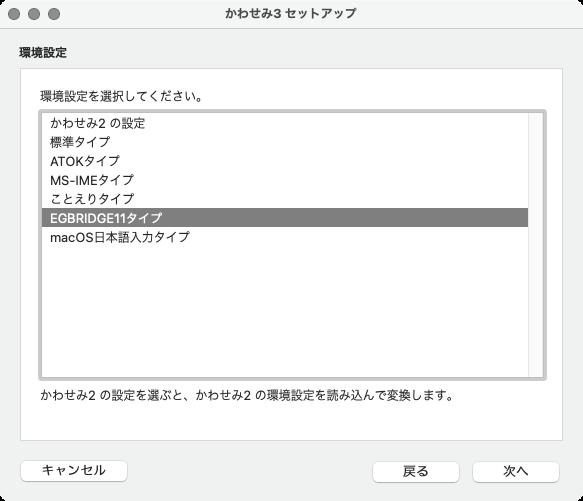「エルゴソフト」時代からのユーザーの私は「EGBRIDGE11タイプ」を選択