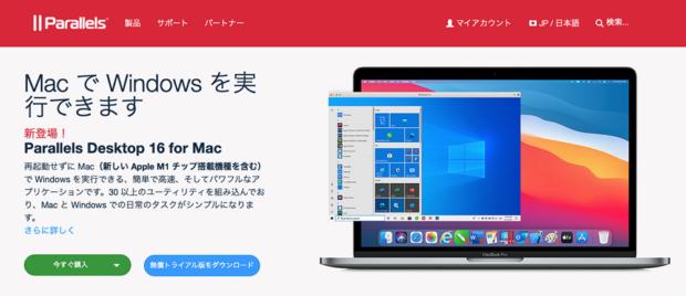 「M1 Mac」に対応した「Parallels Desktop for Mac 16.5」