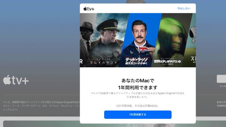 「Apple TV+」の1年間無料キャンペーン適用