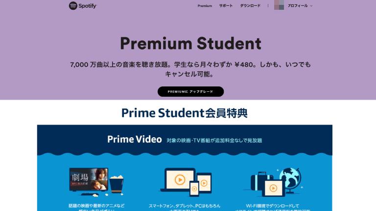 「Spotify」と「Amazon Prime」の学割