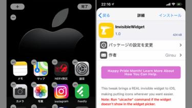 脱獄アプリ「InvisibleWidget」