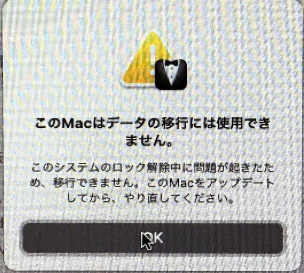 USB接続ではエラーが発生