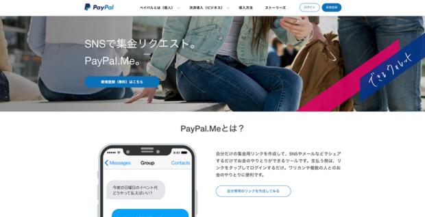 個人間送金に伴い集金用リンク「PyPal.Me」というのも用意されている