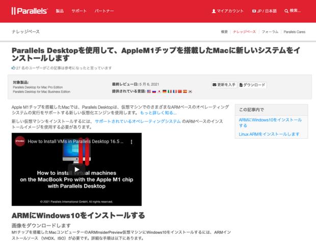 「Parallels Desktop 16.5」のインストール説明ページ
