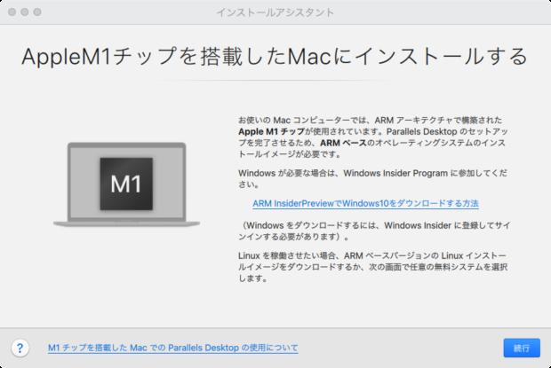 「M1 Mac」にARM版「Windows 10」をインストールするのもマニュアルがある