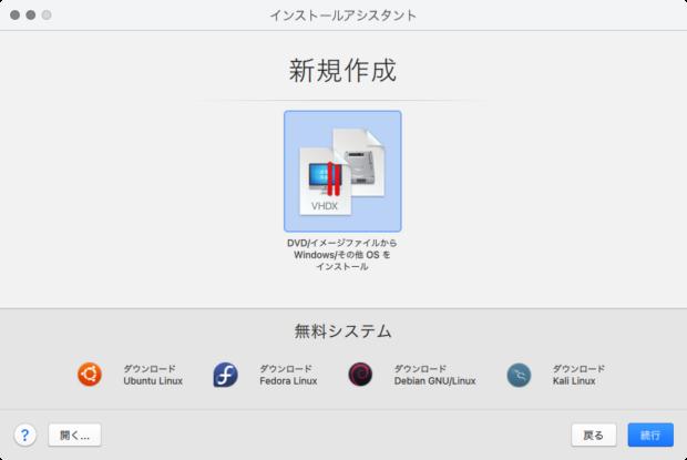 ダウンロードしたARM版「Windows 10」のインストール手順
