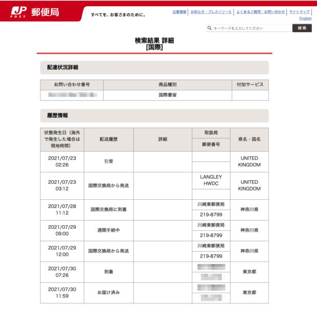 「日本郵便」で「Royal Mail」の追跡情報を見る
