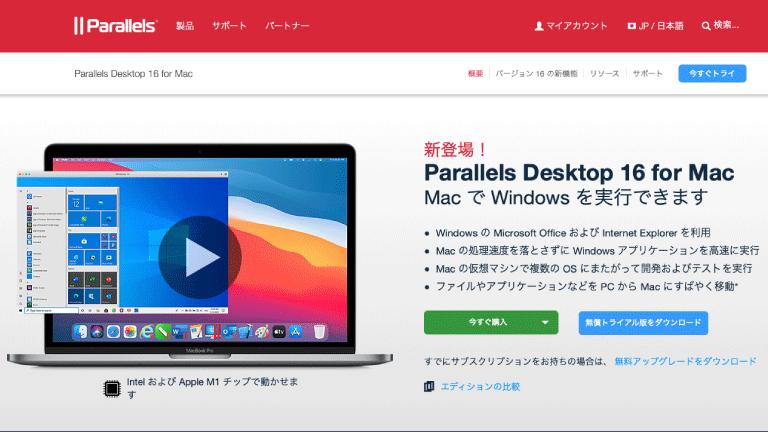 「Parallels Desktop 16.5」