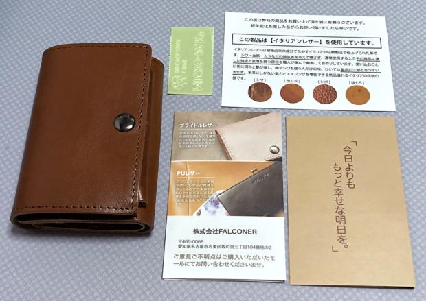 財布本体と同梱の説明書など
