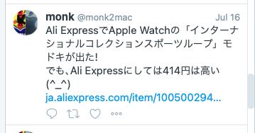 1ヶ月程前には414円/個もしていた。